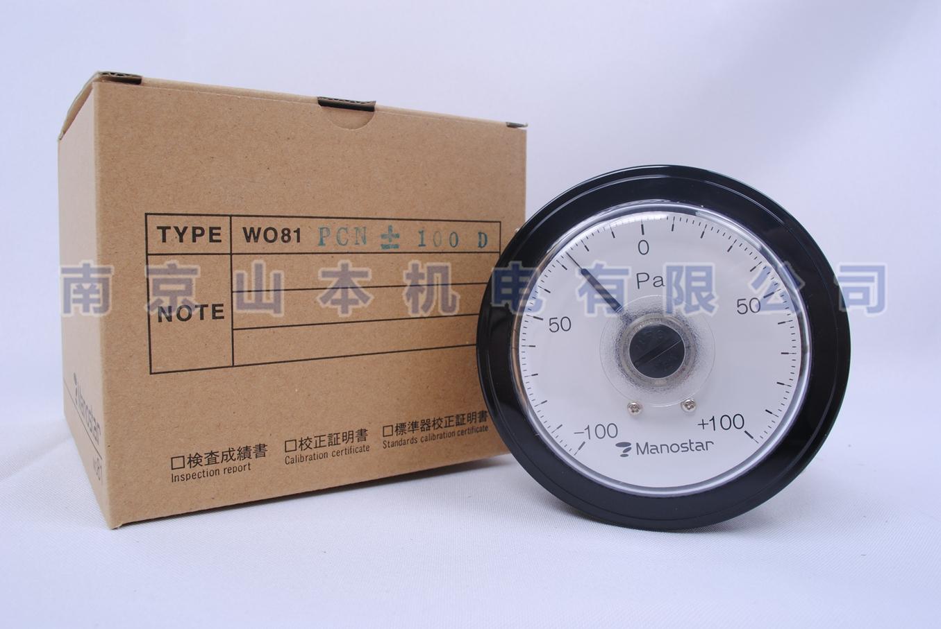 日本山本电机WO81PCN+-100D微差压计